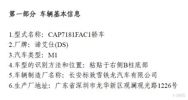 长安谛艾仕DS 5现身环保目录 推1.8T车型