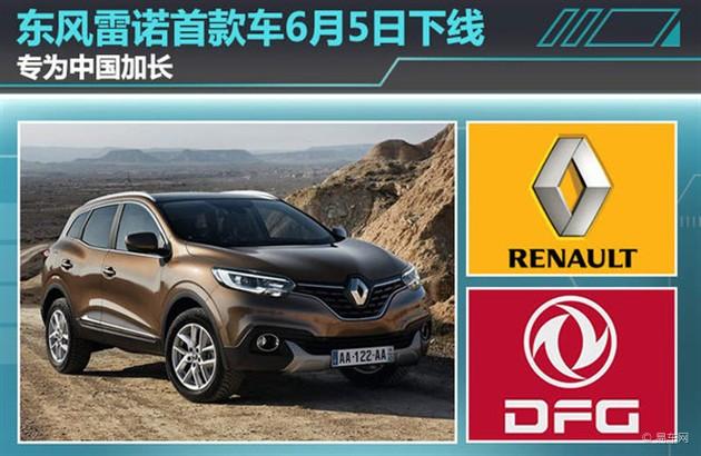 东风雷诺首款车6月5日下线 专为中国加长