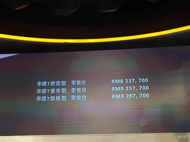 华颂7 MPV正式上市 售23.77万-28.77万元