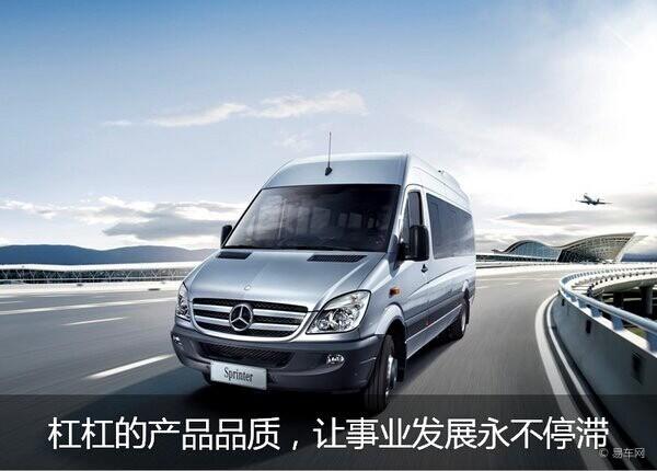 给杭州九华奔驰商务车 用车成本点赞