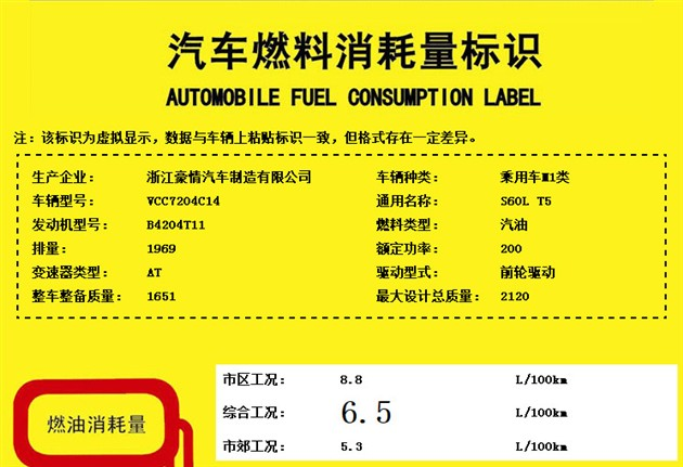 S60L新发动机参数曝光 动力/油耗表现出色