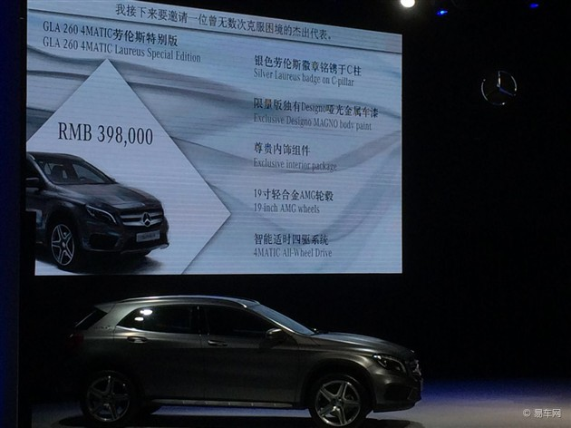 奔驰GLA260劳伦斯特别版上市 售39.8万元