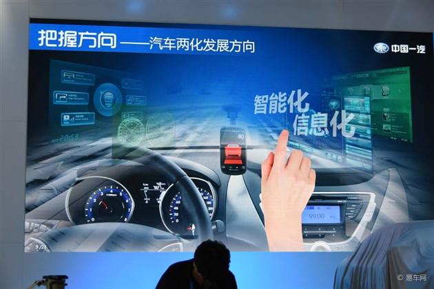 """中国一汽互联智能汽车""""挚途""""战略发布"""