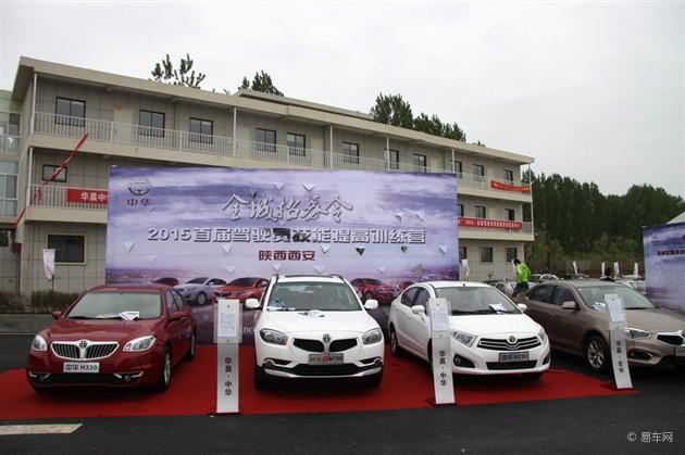 华晨中华全程招募令2015首届驾驶员训练营高清图片