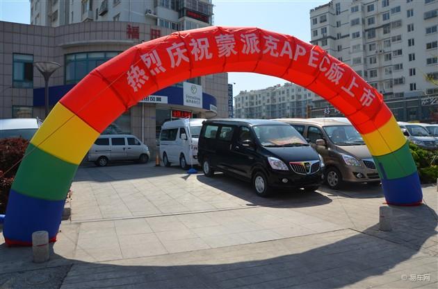 青岛祥涛福田庆祝蒙派克APEC版上市会