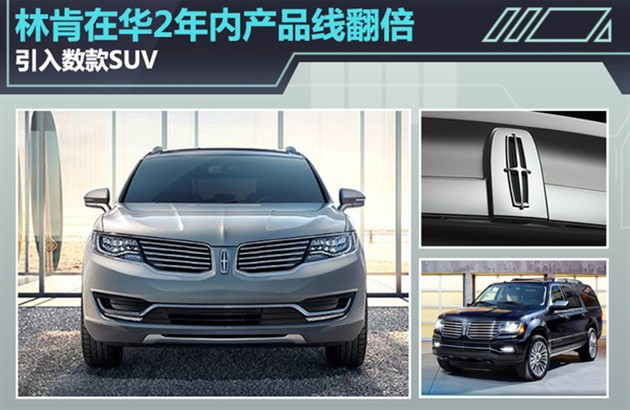 林肯在华2年内产品线翻倍 引入数款SUV