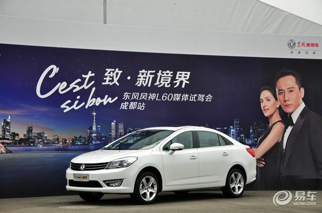 东风风神L60媒体试驾会暨团购惠成都举行