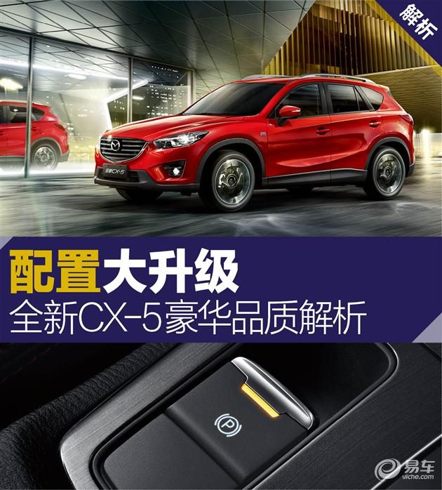 配置大升级 全新马自达CX-5豪华品质解析