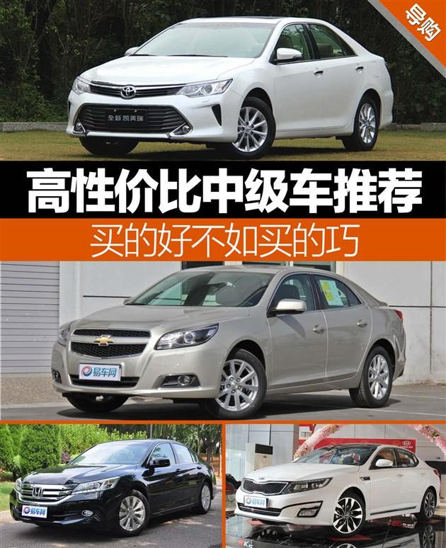 买的好不如买的巧 高性价比中级车推荐