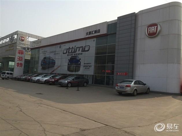 广汽菲亚特 太原年中车展团购会火热招募 高清图片