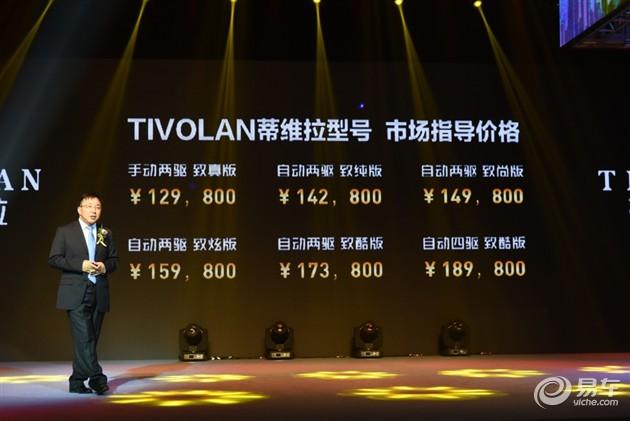 双龙蒂维拉上市 售12.98万-18.98万元