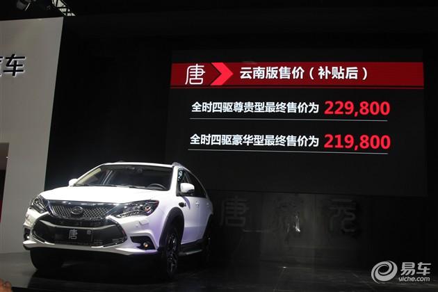 比亚迪唐云南版上市 售21.98万-22.98万元