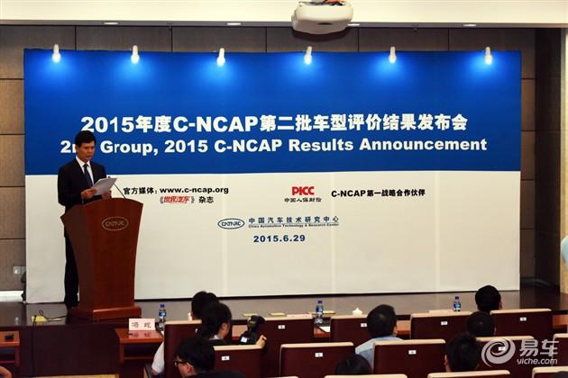 2015年度第二批C-NCAP评价车型结果发布
