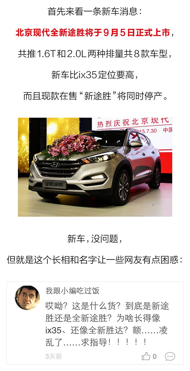 请教诸葛先生:北京现代全新途胜是什么?
