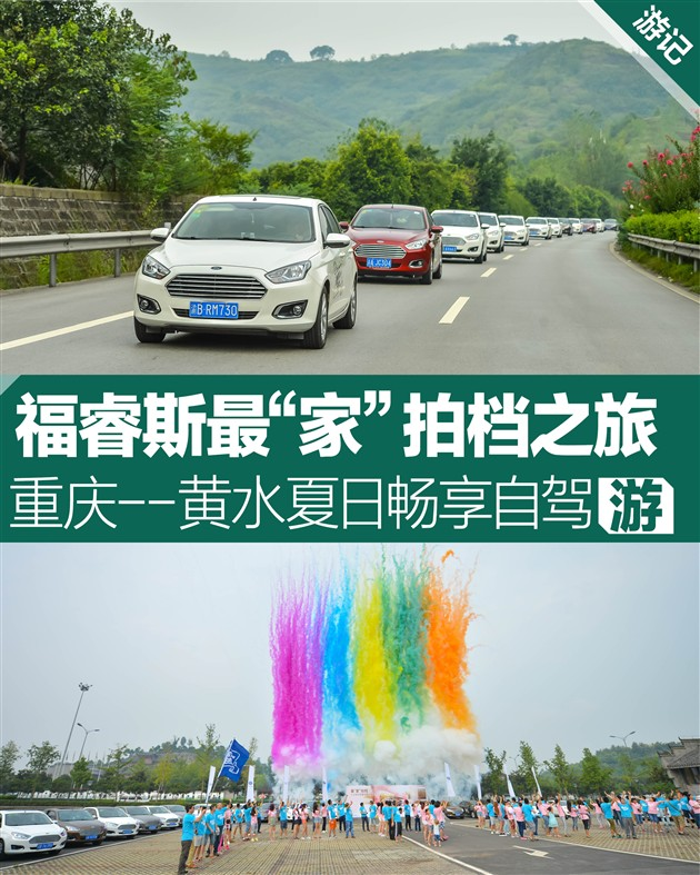 """长安福特福睿斯最""""家""""拍档夏日畅享之旅"""