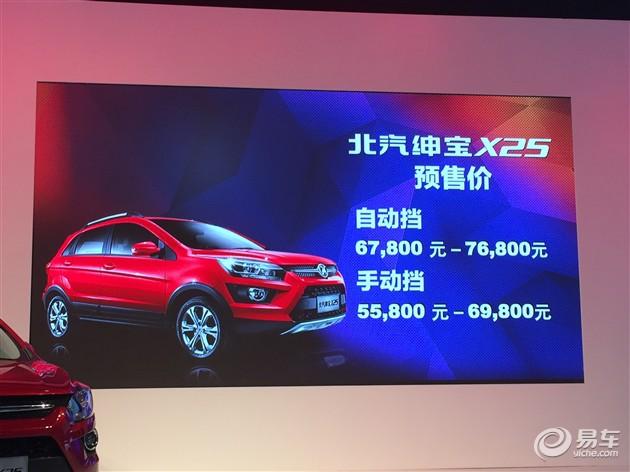 北汽绅宝X25预售价公布 售5.58万-7.68万