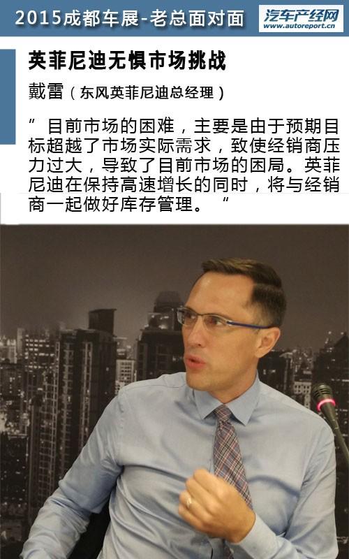 戴雷:英菲尼迪无惧豪华车市场挑战