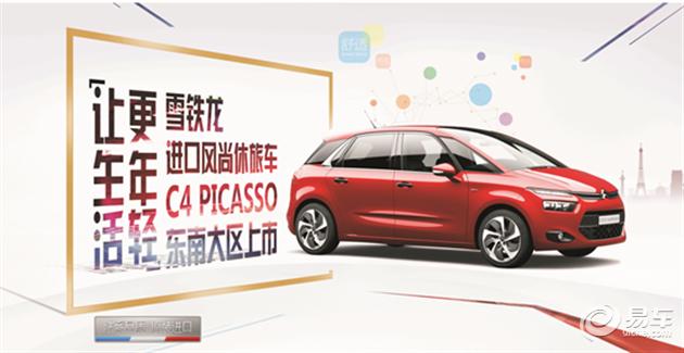 进口风尚休旅车雪铁龙C4 Picasso深圳上市