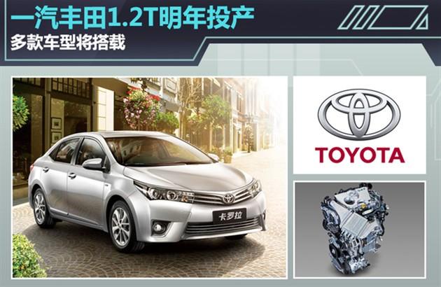 一汽丰田1.2T明年投产 多款车型将搭载