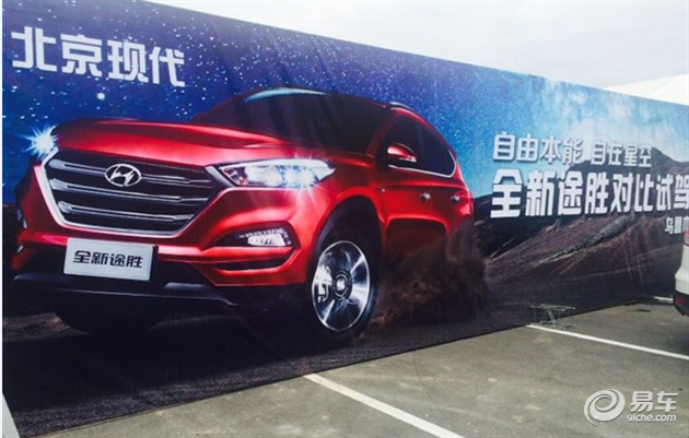 新疆北京现代全新途胜对比紧凑SUV高清图片