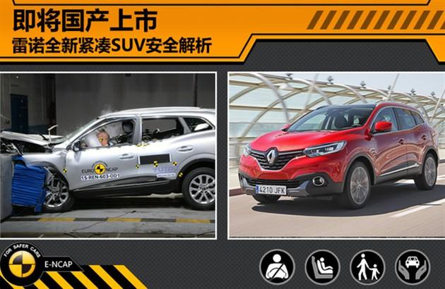 即将国产上市 雷诺全新紧凑SUV安全解析
