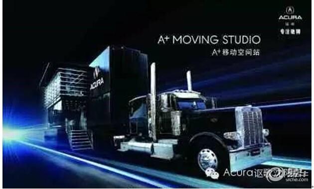 "Acura(讴歌)""A+移动空间站"" 震撼登陆"