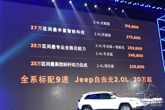 国产Jeep自由光上市 售22.98万-31.58万元