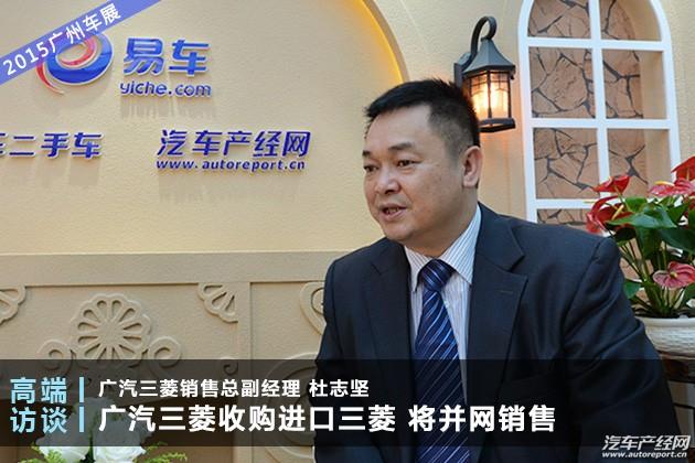 杜志坚:广汽三菱收购进口三菱 将并网销售