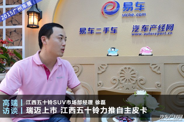 徐磊:瑞迈上市 江西五十铃力推自主皮卡