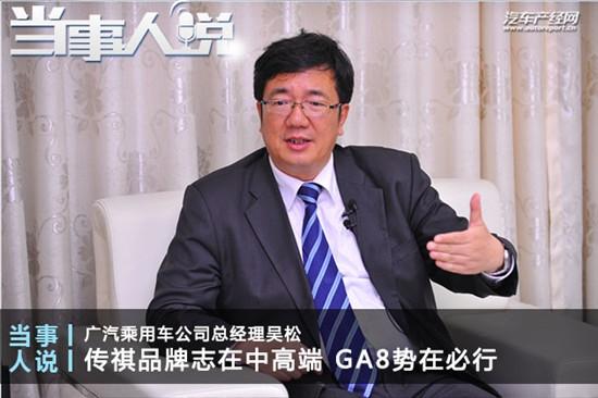 吴松:传祺品牌志在中高端 GA8势在必行