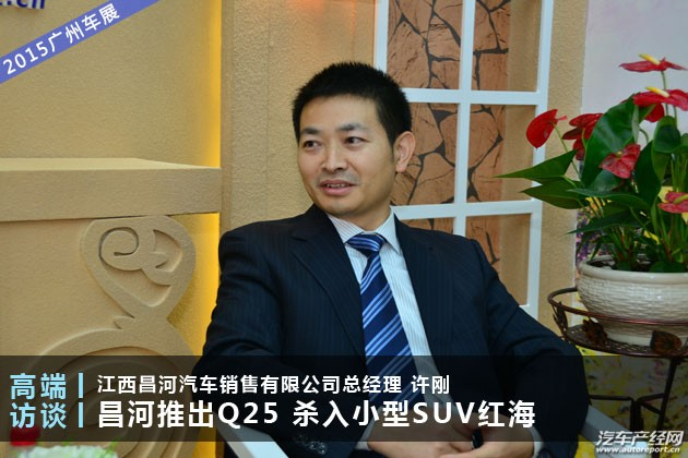 许刚:昌河推出Q25 杀入小型SUV红海