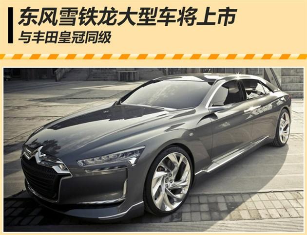 东风雪铁龙大型车将上市 与丰田皇冠同级