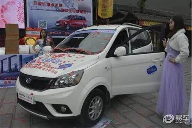 恩施昌河汽车福瑞达M50S荣耀上市高清图片