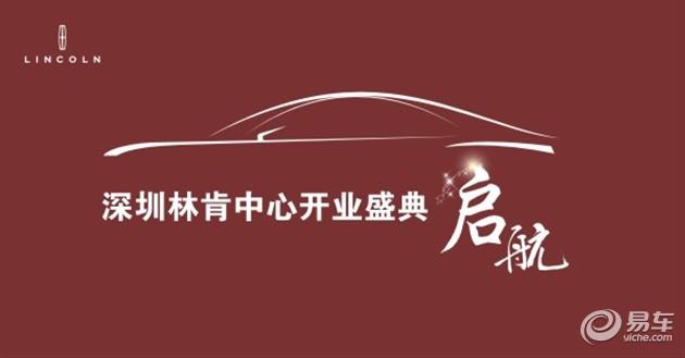 深圳标特林肯中心开业典礼圆满落幕