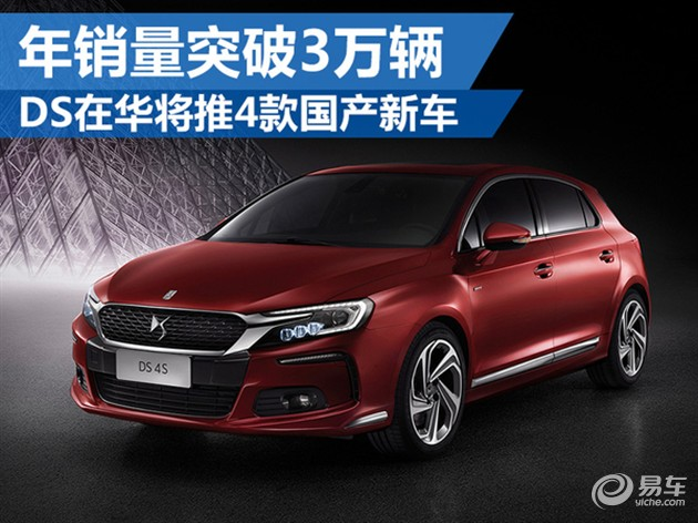 DS在华将推4款国产新车 年销量突破3万辆