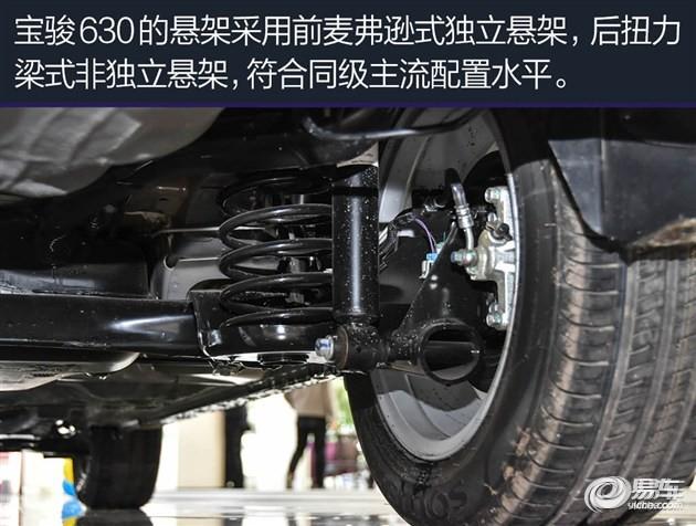 对于购买宝骏630这一级别车型的用户来说,好开、便宜、性价比高才是真正的需求之本。新款宝骏630相比老款配置升级,而价格仍旧停留在5.98万-7.48万元的区间内。对于入门级别的消费者来说,宝骏630的价格很接地气。在汲取了730、560等车型的热销经验以后,宝骏630能否再次赢得消费者的青睐?易车图解为您揭晓谜题。