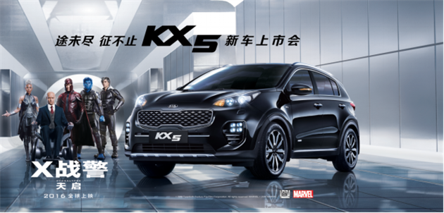 东风悦达起亚KX5临沂地区即将革新上市
