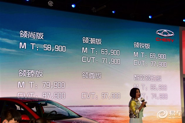 艾瑞泽5上市 售价5.89万-9.79万元