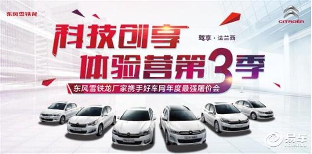 云南合兴东风雪铁龙厂家年度最强屠价会
