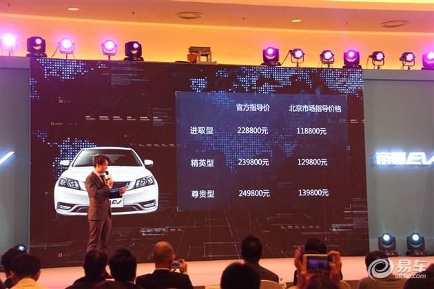 帝豪EV北京地区实售11.88万至13.98万元