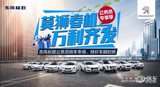 东风标致公务员购车专场 特价车限时抢