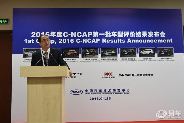 2016年度第一批C-NCAP评价车型结果发布