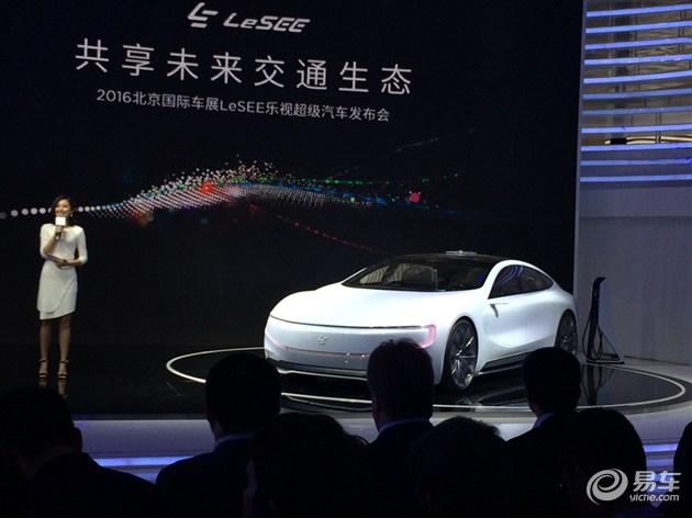 乐视LeSEE概念车车展首发 科技感爆棚