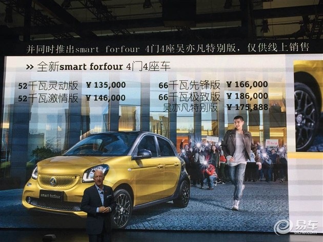 smart forfour上市 售13.5万-18.6万元