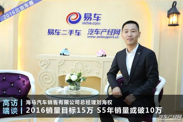 刘海权:海马S5 2016年冲击10万辆目标