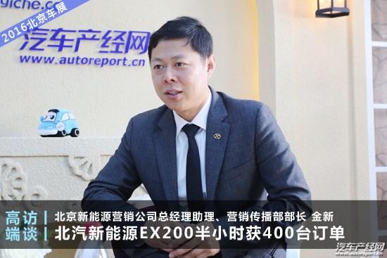 金新:北汽新能源EX200半小时获400台订单