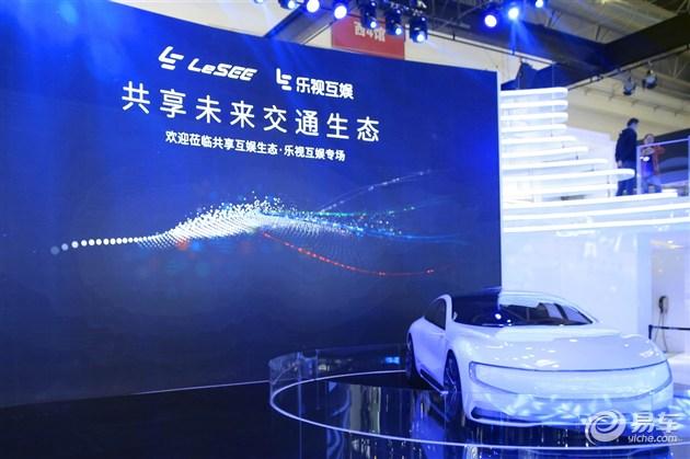 乐视互娱亮相北京车展 共享未来娱乐出行