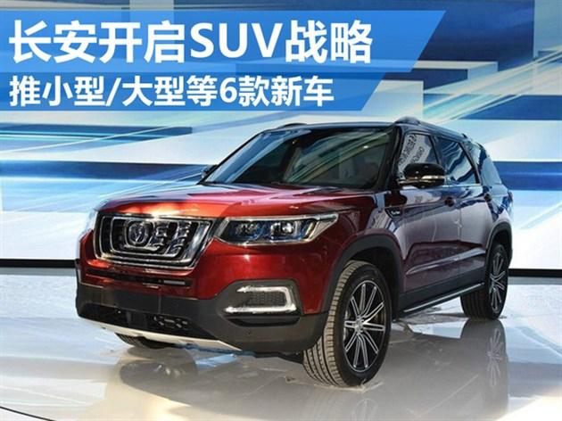 长安开启SUV战略 推小型/大型等6款新车