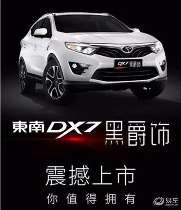 东南DX7黑爵版曲靖上市发布会完美落幕高清图片