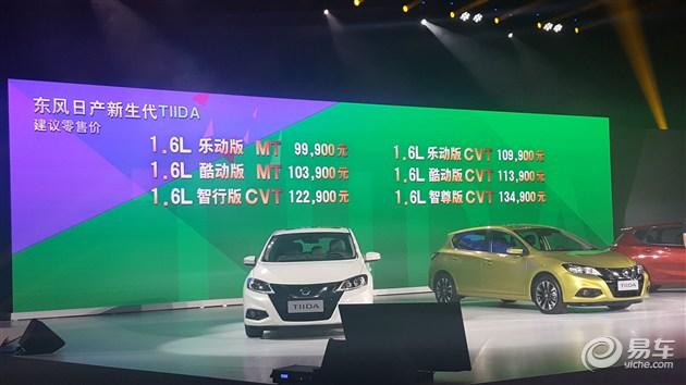 东风日产新款骐达 售9.99万-13.49万元